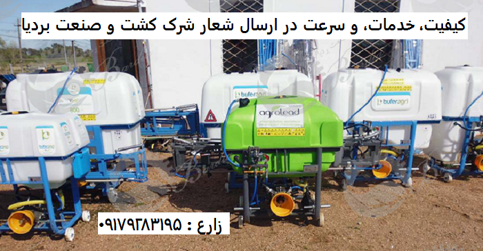 تولید سمپاش در ایران